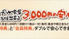 シンプル会員3,000円の安心