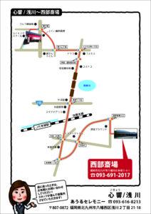 西部斎場地図