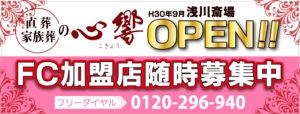 浅川斎場OPEN