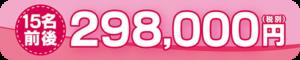 298000円