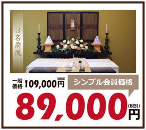 8.9万円