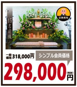 29.8万円