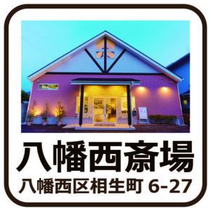 八幡西斎場