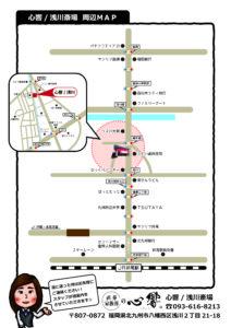 心響/浅川 地図