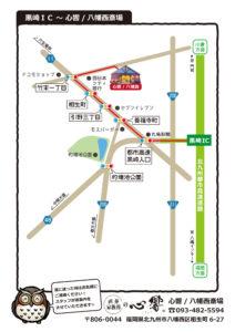 黒崎ICからの地図